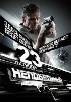 Непобедимый (2008)