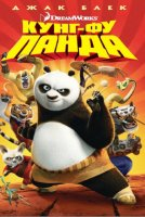 Kung Fu Panda / Кунг-Фу Панда (2008)
