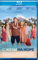 Couples Retreat / С жени на море (2009)