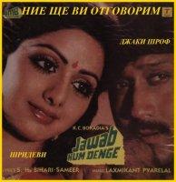 Jawab Hum Denge / Ние ще ви отговорим (1987)