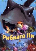 Shark Bait / The Reef / Рибката Пи (2006)