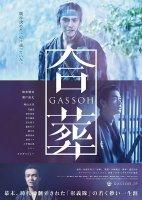 Gassoh / Гробница на младостта (2015)