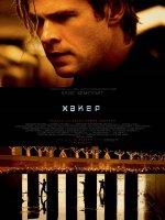 Blackhat / Хакер (2015)