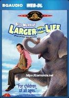 Larger Than Life / По-голям от живота (1996)