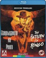 Il ritorno di Ringo / Завръщането на Ринго (1965)