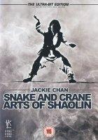 SNAKE AND CRANE ARTS OF SHAOLIN / ЗМИЯТА И ЧАПЛАТА (1978)