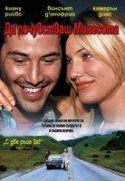 FEELING MINNESOTA / ДА ПОЧУВСТВАШ МИНЕСОТА (1996)