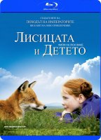 THE FOX & THE CHILD / LE RENARD ET L'ENFANT / ЛИСИЦАТА И ДЕТЕТО (2007)