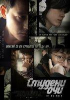 COLD EYES / СТУДЕНИ ОЧИ (2013)