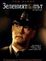 THE GREEN MILE / ЗЕЛЕНИЯТ ПЪТ (1999)