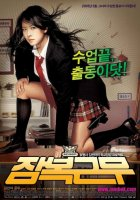 She's on Duty (2005)