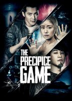 The Precipice Game / Кораб на страха (2016)