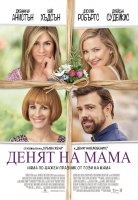 Mother's Day / Денят на мама (2016)