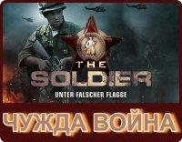 The Soldier / Чужая война (2014)