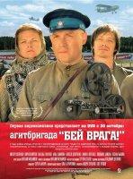 """Агитбригада """"Бий врага!"""" (2007)"""