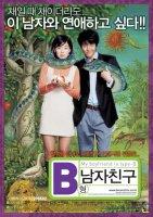 My Boyfriend Is Type B (2005)