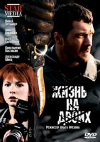 Жизнь на двоих / Двойствен живот (2009)