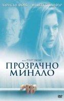 ПРОЗРАЧНО МИНАЛО / WHAT LIES BENEATH (2000)