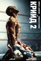 Creed II 2018 / Криид 2 2018