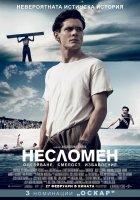 Unbroken / Несломен (2014)