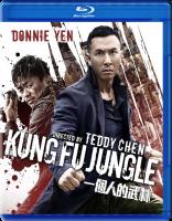 KUNG FU JUNGLE / КУНГ ФУ ДЖУНГЛА (2014)