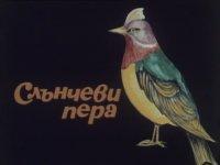 Слънчеви пера (1982)