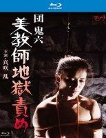 Dan Oniroku: Bikyoshi jigokuzeme / Красива учителка в ад от мъчения / Beautiful Teacher in Torture Hell (1985)
