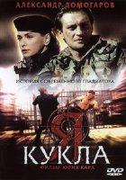 Я - Кукла (2002)