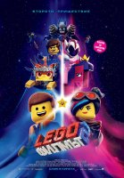 The Lego Movie 2: The Second Part / LEGO: Филмът 2 (2019)