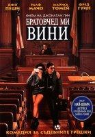 My Cousin Vinny / Братовчед ми Вини (1992)
