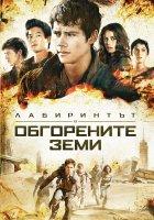 Maze Runner: The Scorch Trials / Лабиринтът: В обгорените земи (2015)