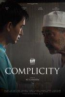 Complicity / Под друго име (2018)