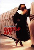 Sister Act / Систър Акт / Монахини в действие (1992)