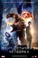 Fantastic Four / Фантастичната четворка (2015)