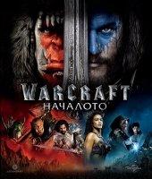 Warcraft / Warcraft: Началото (2016)