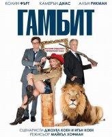 Gambit / Гамбит (2012)