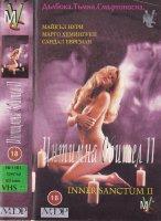Inner Sanctum II / Интимна обител 2 (1994)