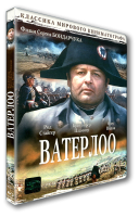 Waterloo / Ватерло (1970)