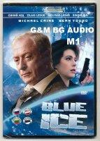 Blue Ice / Смъртоносен лед (1992)