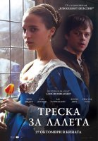 Tulip Fever / Треска за лалета (2017)