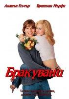 Just Married / Бракувани (2003)