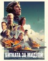 Midway / Битката за Мидуей (2019)
