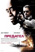 Traitor / Предател (2008)