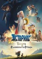 Asterix: Le secret de la potion magique / Астерикс: Тайната на вълшебната отвара (2018)