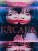 Kasane / Касане (2018)