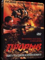 Пробив / Прорыв ( 2006 )