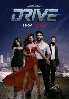 Drive / Дай газ (2019)