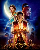 Aladdin / Аладин (2019)