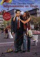 Along Came Polly / Завръщането на Поли (2004)