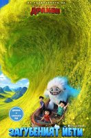 Abominable / Загубеният Йети (2019)
